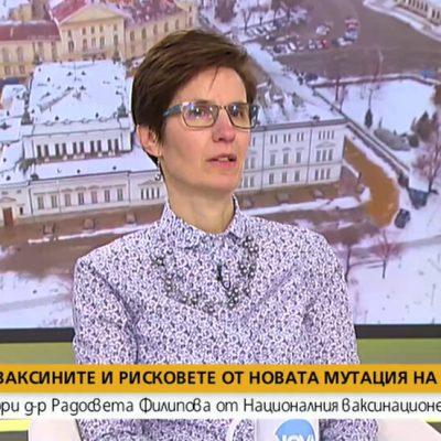 д-р Радосвета Филипова