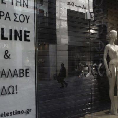 Затворен магазин в гърция