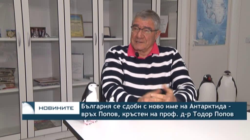 Източник: ТВ Европа
